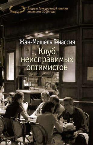 Клуб неисправимых оптимистов   Генассия Ж.-М.