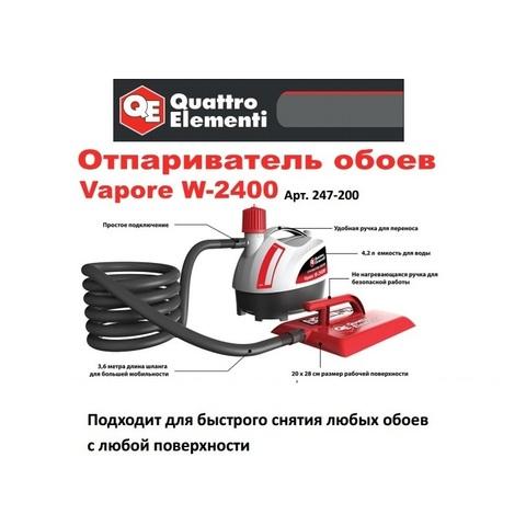 Отпариватель обоев QUATTRO ELEMENTI Vapore W-2400  (2400 Вт пар 45 г/мин, емкость 4,2 литра)
