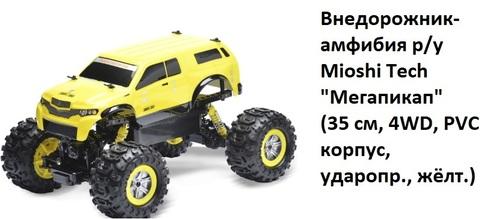 Машина р/у МТЕ1201-124 внедорожник-амфибия Мегапик