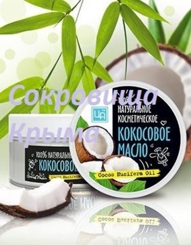 Масло «Кокоса»™Царство Ароматов