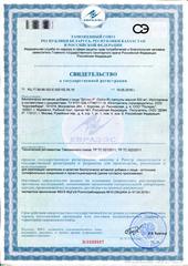 Свидетельство о регистрации Детокс Р