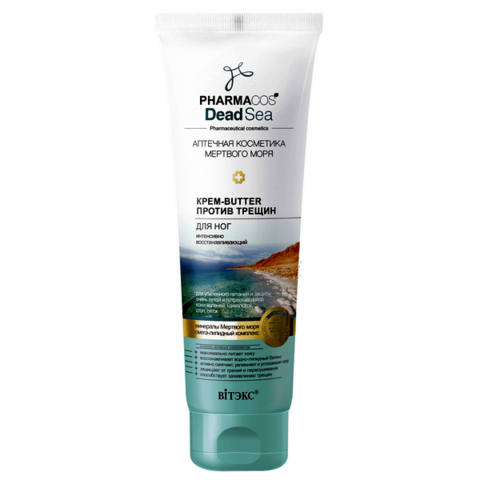 Крем-butter для ног Против трещин интенсивно восстанавливающий , 100 мл ( Pharmacos Dead Sea )