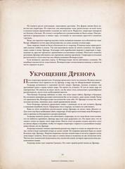 Варкрафт: Хроники. Энциклопедия. Том 2