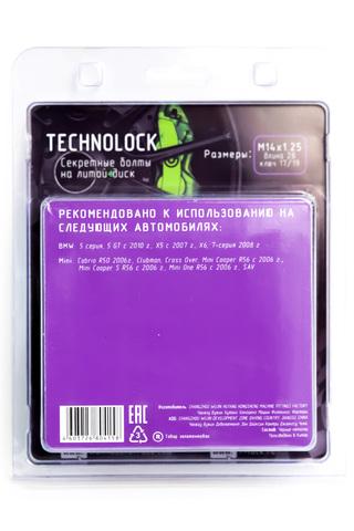 Секретные болты колеса TECHNOLOCK X4 М14x1.25x28 ключ=17/19 конус