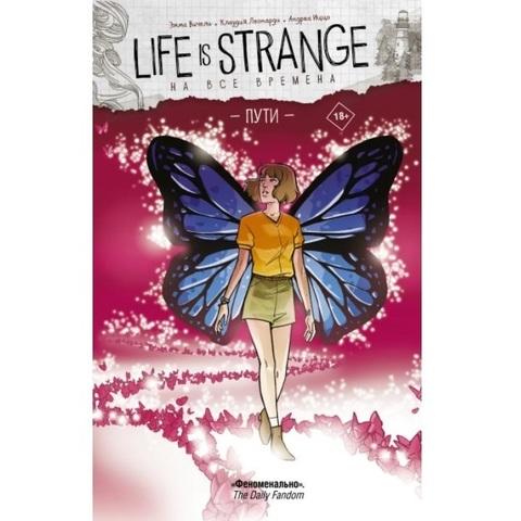 Life is Strange. На все времена. Пути