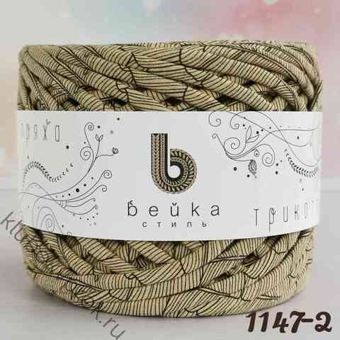 Пряжа трикотажная Бейка стиль 8мм, 1147-2 Бамбук бежевый