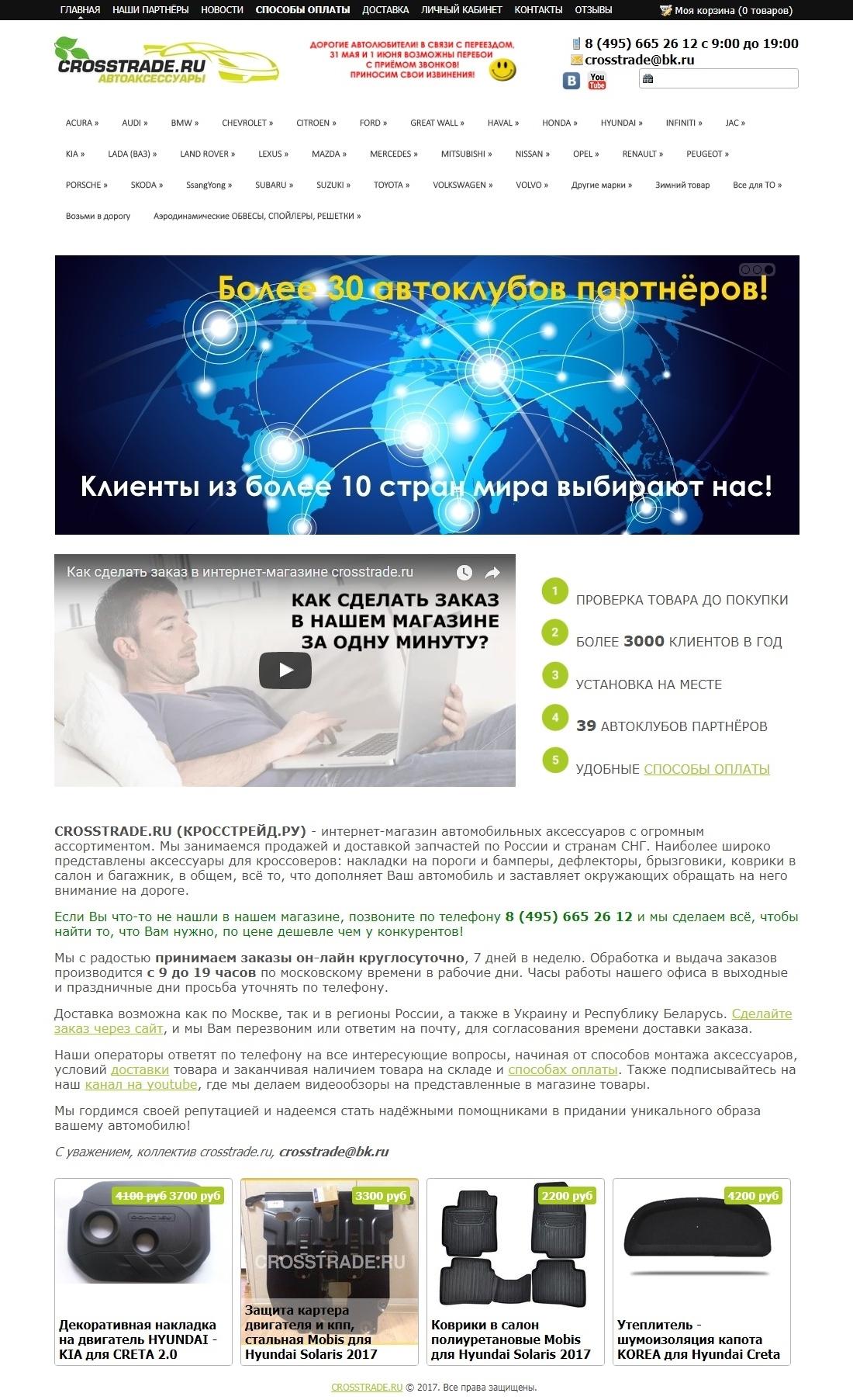 crosstrade.ru