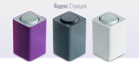 Яндекс.Станция - умная колонка для умного дома цвет на выбор