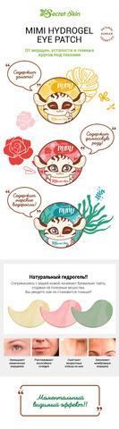 Гидрогелевые патчи с гидролатом дамасской розы SECRET SKIN Pink Mimi Hydrogel Eye Patch