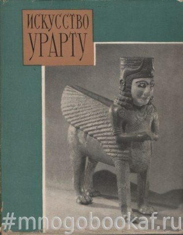 Искусство Урарту VIII-VI вв. до н.э