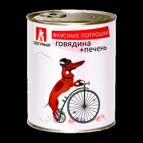 Зоогурман Вкусные потрошки Консервы для собак с говядиной и печенью (Банка)