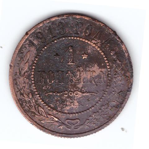 1 копейка 1913 года F №2