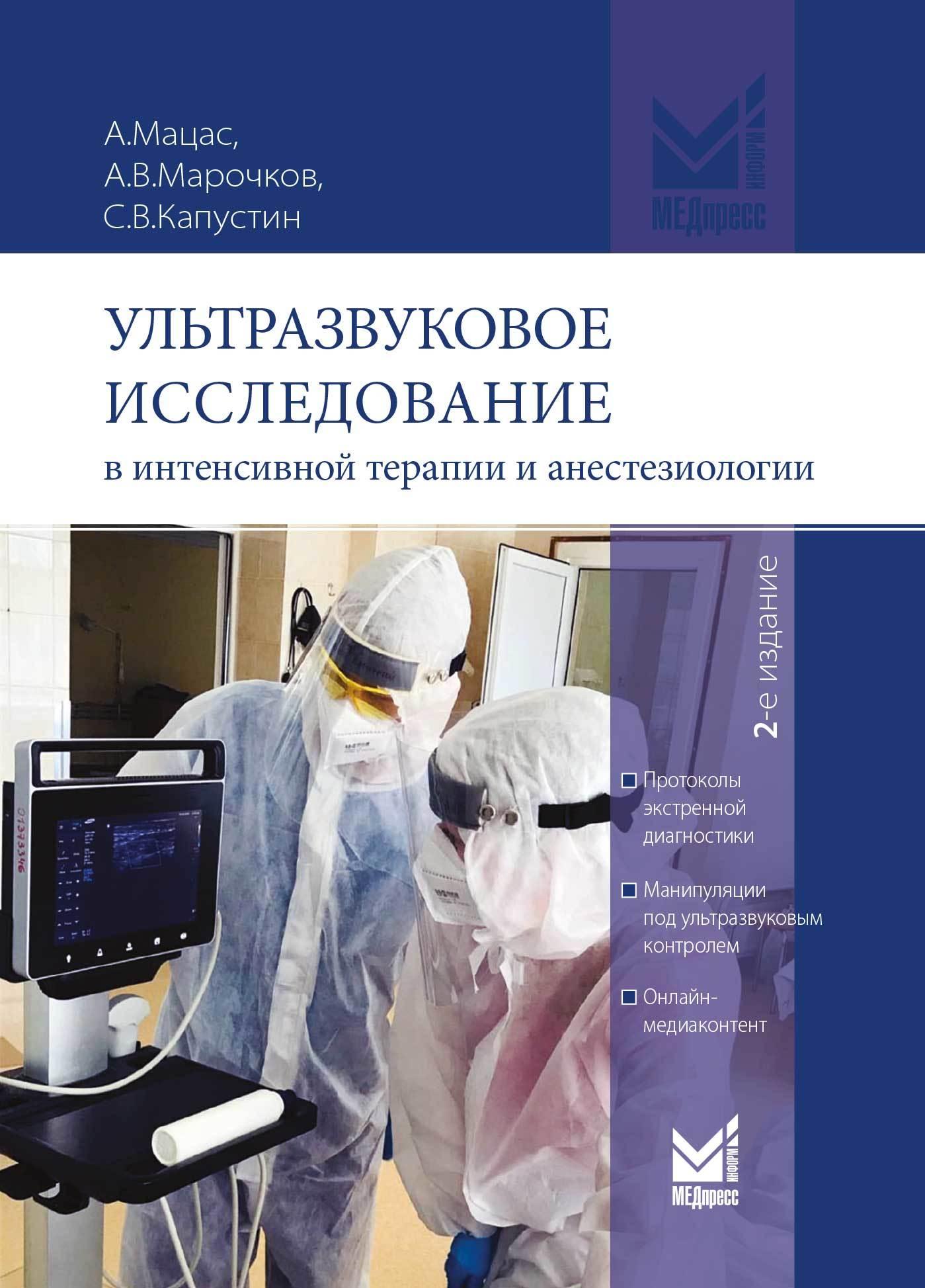 Каталог Ультразвуковое исследование в интенсивной терапии и анестезиологии uz_issl_v_anest.jpg