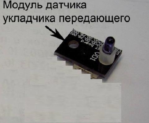 Модуль датчика укладчика передающего для счетчика банкнот Dors 750