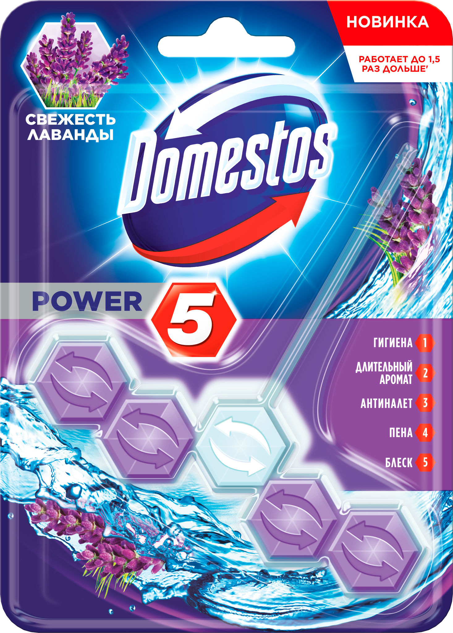 D:\products\domestos_8710447325971_images_9540719412.jpg
