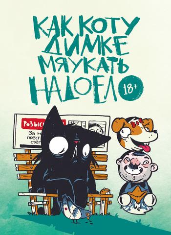 Как коту Димке мяукать надоело. (Эксклюзивная обложка для комиксшопов) (с автографом Димы Осипенко)