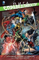Комикс «Лига Справедливости. Книга 3: Трон Атлантиды»