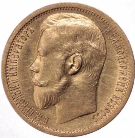 15 рублей 1897 год АГ Николай II, За обрезом шеи СС.  R.  XF+