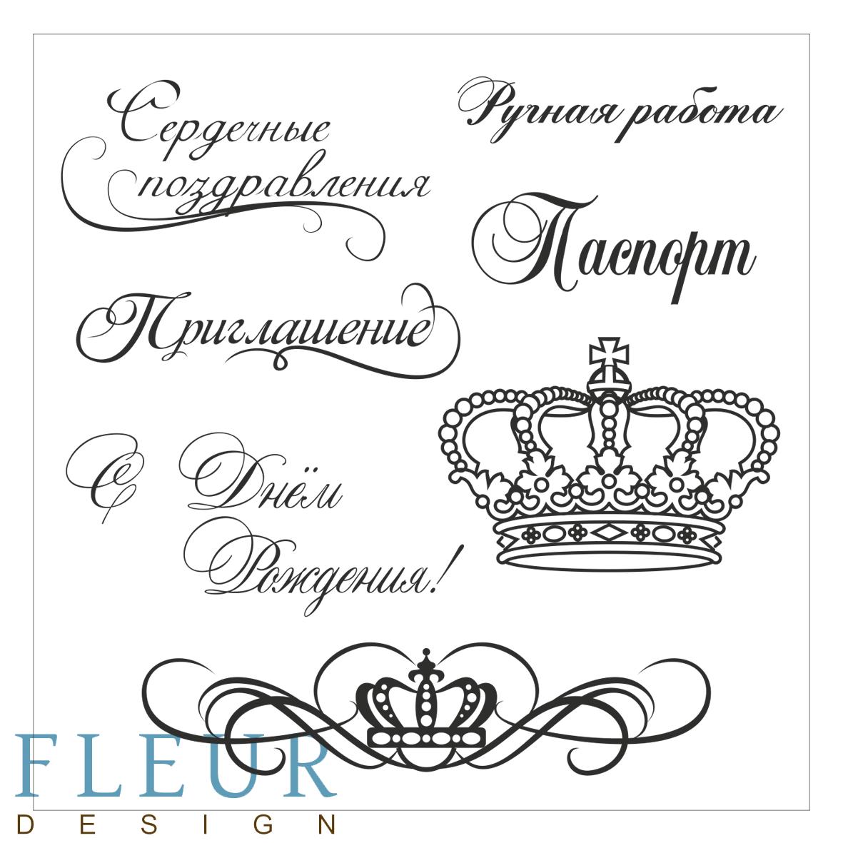 Набор штампов Надписи и короны