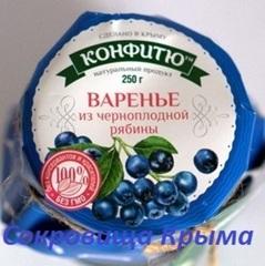 Варенье «из Черноплодной рябины»™Конфитю