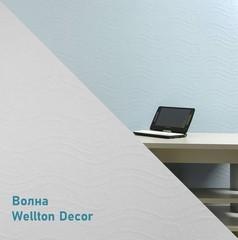 Стеклообои Wellton Decor  Волна