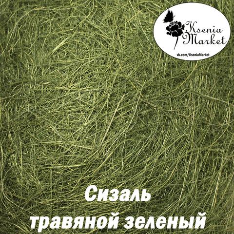 Сизаль №7в 20грамм (травяной)