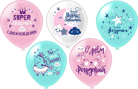 Воздушные шары Super девочка!