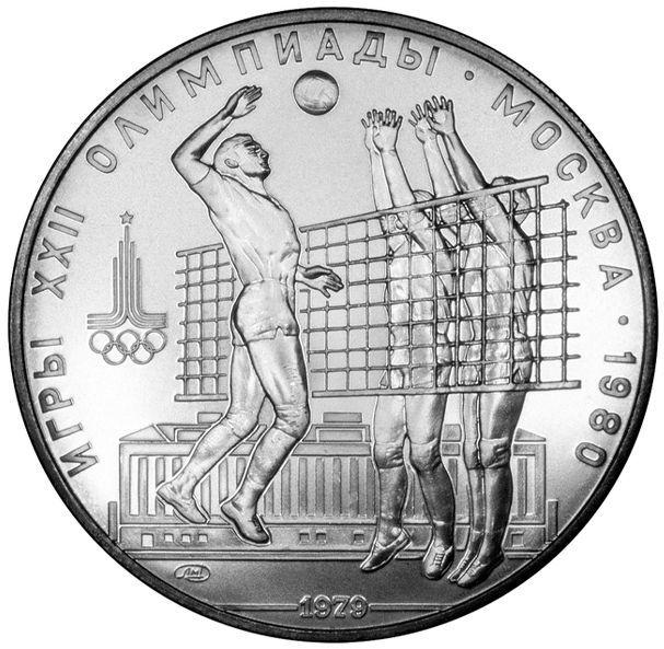 10 рублей 1979 год. Волейбол (Серия: Олимпийские виды спорта) АЦ