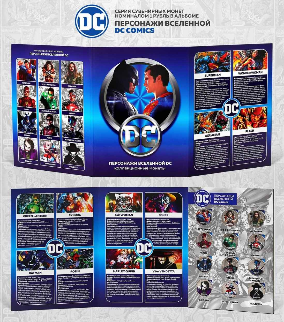 """Набор """"Персонажи вселенной DC Comics"""". Цветные монеты 1 рубль в альбоме"""