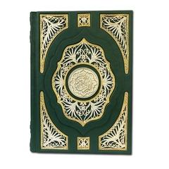 Коран с ювелирным литьем из золота и серебра