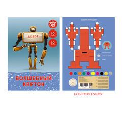Набор цветного картона (волшебный) 10л.10цв-Робот
