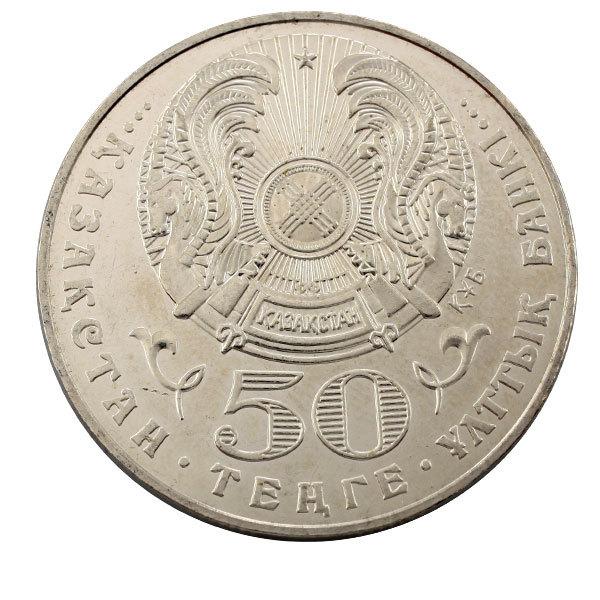 50 тенге. Алтайский улар 2006 год