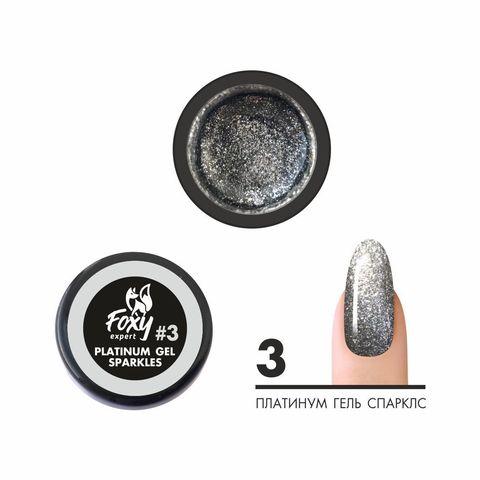 Платинум гель SPARKLES (Platinum gel SPARKLES) #3, 5ml