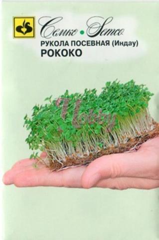 Семена Индау (Рукола) Рококо