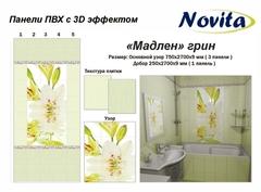 Панель ПВХ Акватон Novita с 3D эффектом Мадлен грин