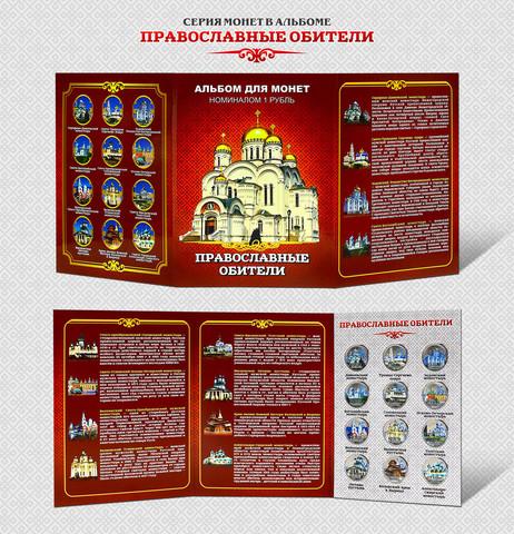 """Набор """"Православные обители"""" в альбоме с разворотом. Цветные монеты 1 рубль в альбоме"""