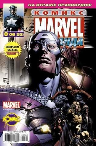 Marvel: Команда №52