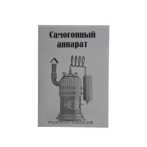 Книга Самогонный аппарат