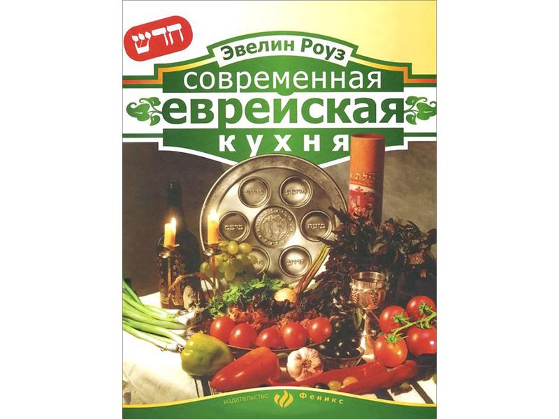 Литература Современная еврейская кухня (автор - Роуз ) 752_G_1522184191954.jpg