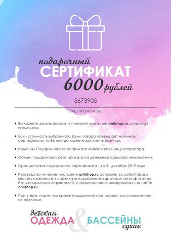 Подарочный сертификат на сумму 6000 руб.