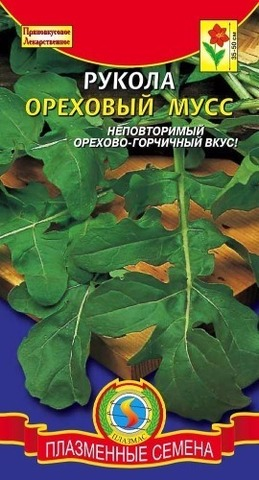 Семена Рукола Ореховый