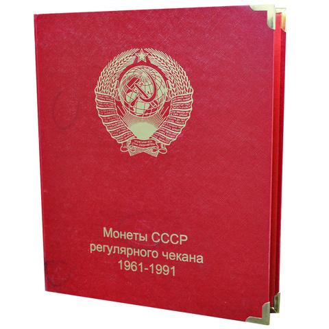 Обложка Монеты СССР регулярного чекана 1961-1991 гг. Уценка