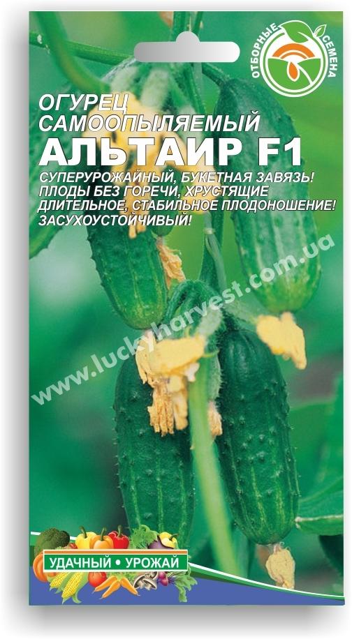 Семена самоопыляемого  огурца