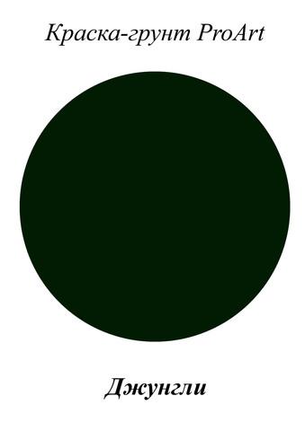 Краска-грунт HomeDecor, №14 Джунгли, ProArt