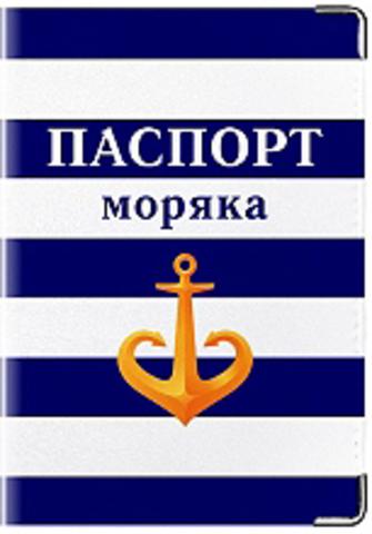 "Обложка для паспорта ""Паспорт моряка"" (1)"