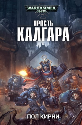 Warhammer 40000. Ярость Калгара