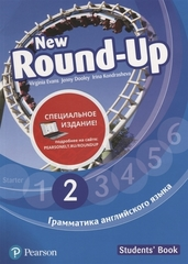 Round Up Russia 4Ed new 2 Student's book