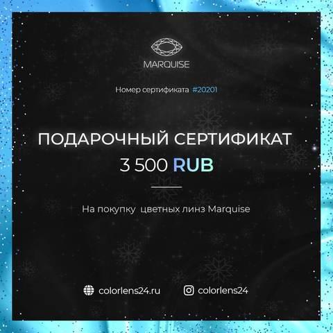 Подарочный Сертификат 3500 руб на цветные линзы Marquise