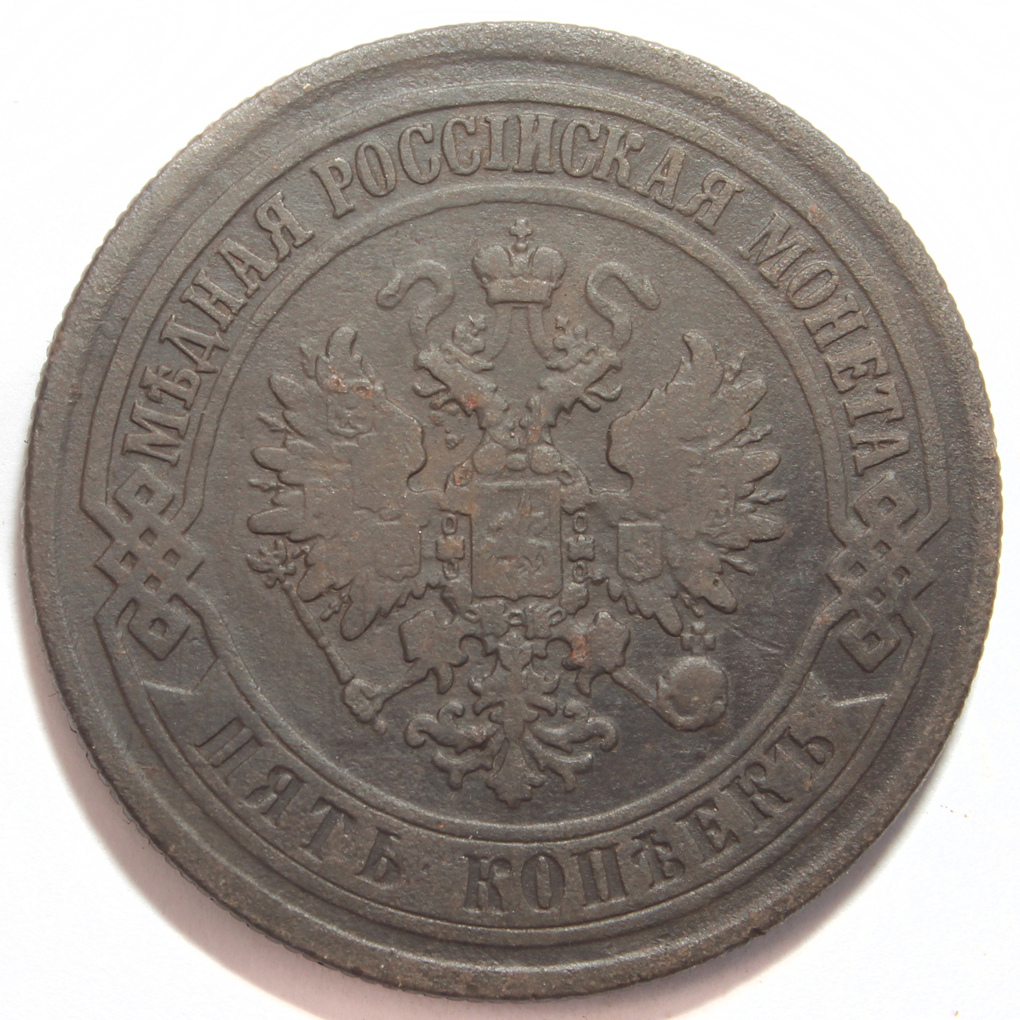 5 копеек 1874 год ЕМ Александр II VF-XF