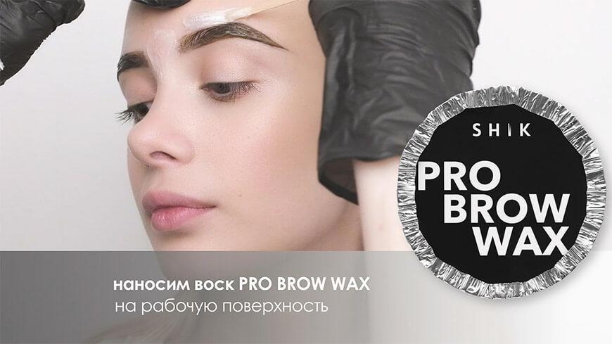 SHIK BEAUTY Pro Brow Wax